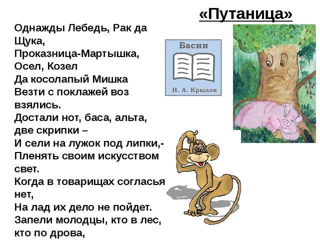 «Путаница» Однажды Лебедь, Рак да Щука, Проказница-Мартышка, Осел, Козел Да к...