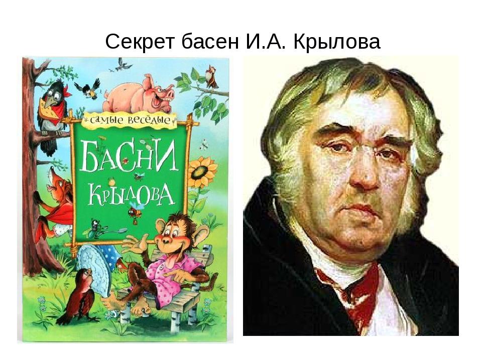 Секрет басен И.А. Крылова