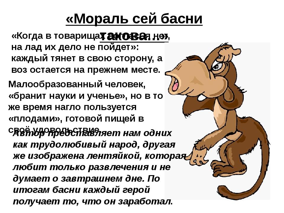 «Мораль сей басни такова…» «Когда в товарищах согласья нет, на лад их дело не...