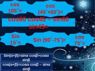 Sin 15˚= cos 105˚= cos(α+β)=cosα cosβ – sinα sinβ Sin(α+β)=sinα cosβ+cosα sin