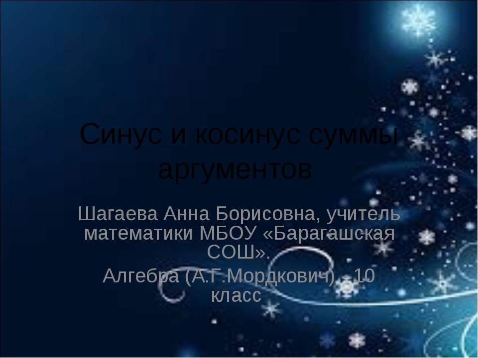 Синус и косинус суммы аргументов Шагаева Анна Борисовна, учитель математики М...