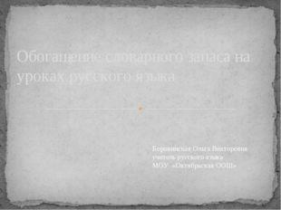 Обогащение словарного запаса на уроках русского языка Боровинская Ольга Викто