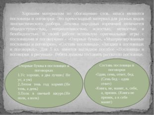 Хорошим материалом по обогащению слов. запаса являются пословицы и поговорки