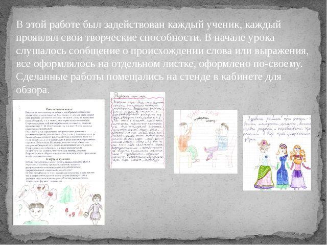 В этой работе был задействован каждый ученик, каждый проявлял свои творческие...