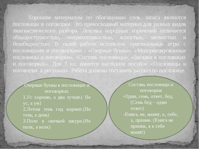Хорошим материалом по обогащению слов. запаса являются пословицы и поговорки...