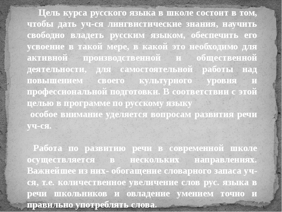 Цель курса русского языка в школе состоит в том, чтобы дать уч-ся лингвистич...