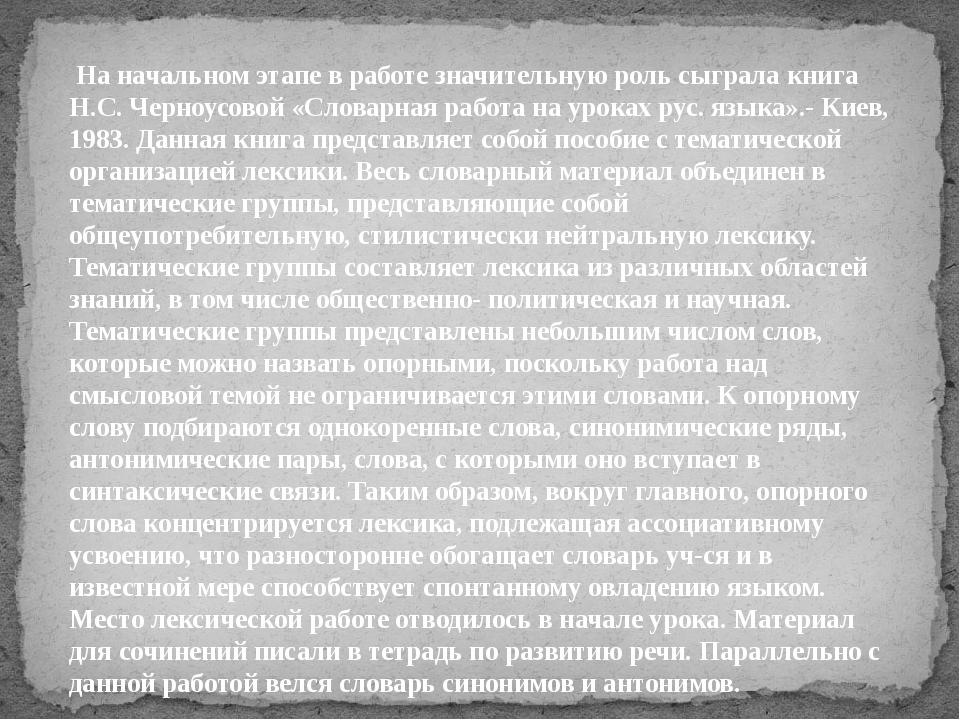 На начальном этапе в работе значительную роль сыграла книга Н.С. Черноусовой...