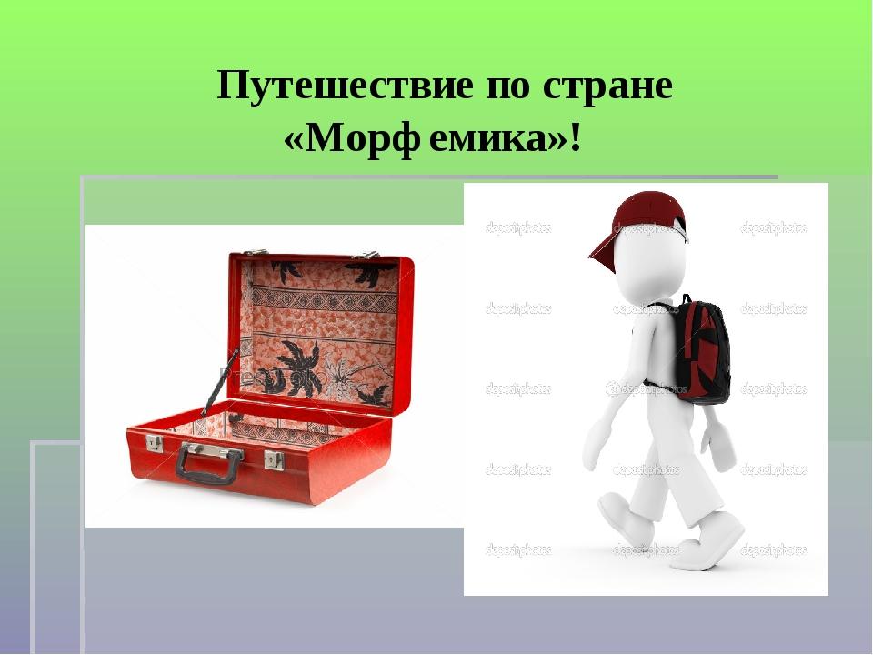 Путешествие по стране «Морфемика»!