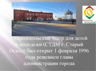 Старооскольский театр для детей и молодежи (СТДМ г. Старый Оскол) был открыт