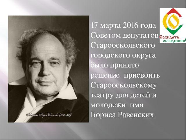 17 марта 2016 года Советом депутатов Старооскольского городского округа было...