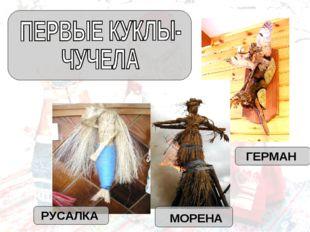 РУСАЛКА МОРЕНА ГЕРМАН
