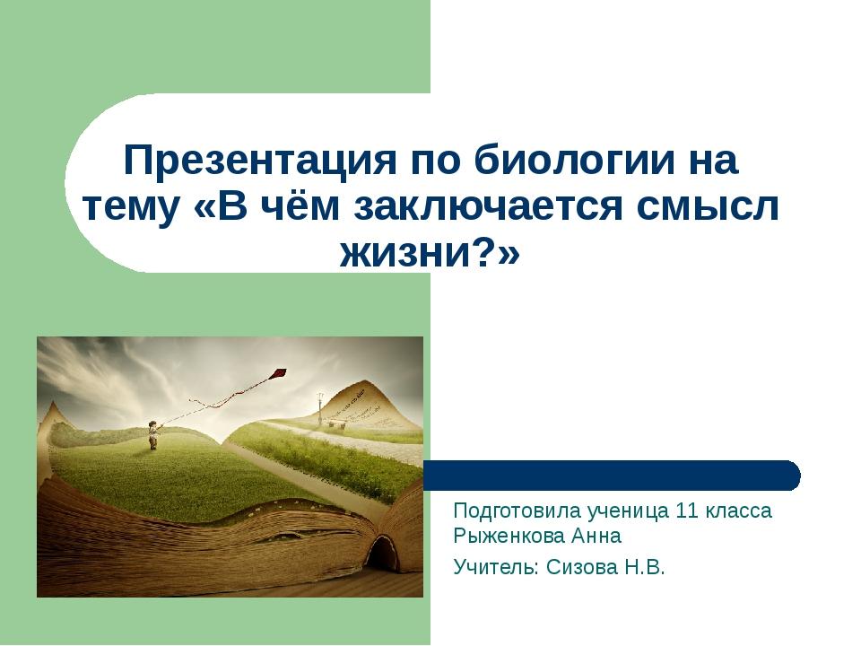 Презентация по биологии на тему «В чём заключается смысл жизни?» Подготовила...
