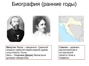 Биография (ранние годы)  Милутин Тесла – священник Сремской епархии сербской