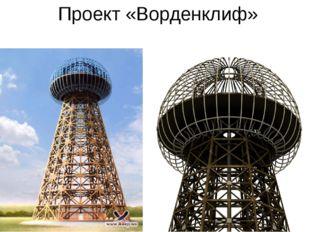 Проект «Ворденклиф» По его заказу был разработан проект радиостанции - 47-мет