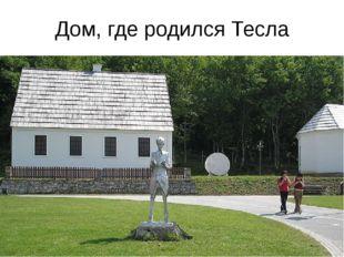 Дом, где родился Тесла (Дом, где родился Тесла. На данный момент является муз