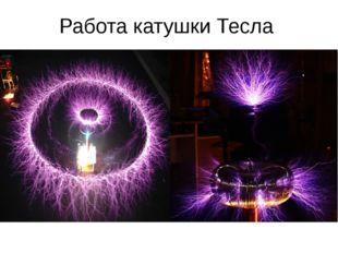 Трансформатор Теслы Работа катушки Тесла В ходе исследований токов высокой
