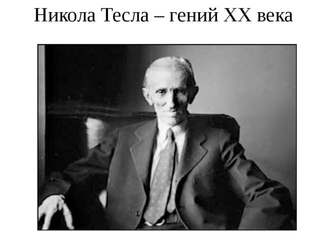 Никола Тесла – гений XX века Умер Тесла в Рождество, 7 января 1943 года. В 86...