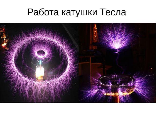 Трансформатор Теслы Работа катушки Тесла В ходе исследований токов высокой...