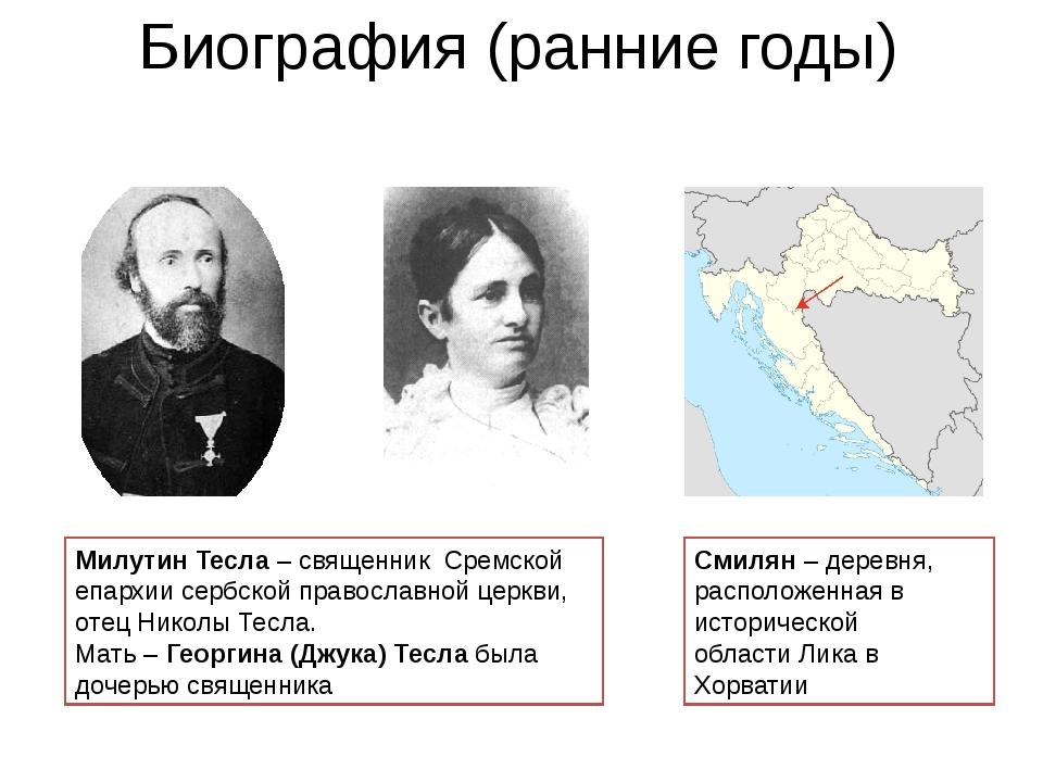 Биография (ранние годы)  Милутин Тесла – священник Сремской епархии сербской...