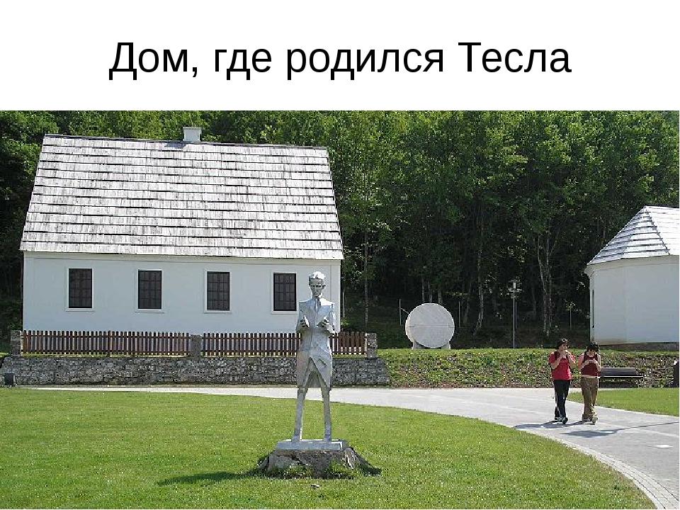Дом, где родился Тесла (Дом, где родился Тесла. На данный момент является муз...