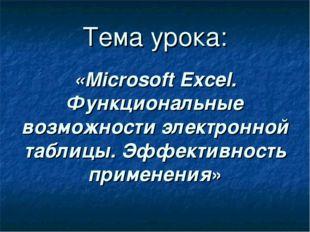 Тема урока: «Microsoft Excel. Функциональные возможности электронной таблицы.