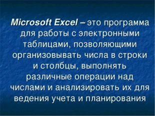 Microsoft Excel – это программа для работы с электронными таблицами, позволяю
