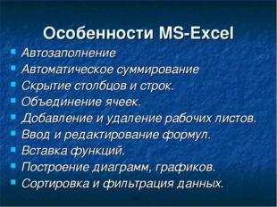 Особенности MS-Excel Автозаполнение Автоматическое суммирование Скрытие столб
