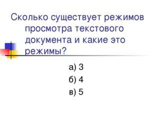 Сколько существует режимов просмотра текстового документа и какие это режимы?