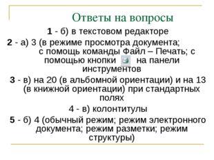 Ответы на вопросы 1 - б) в текстовом редакторе 2 - а) 3 (в режиме просмотра д