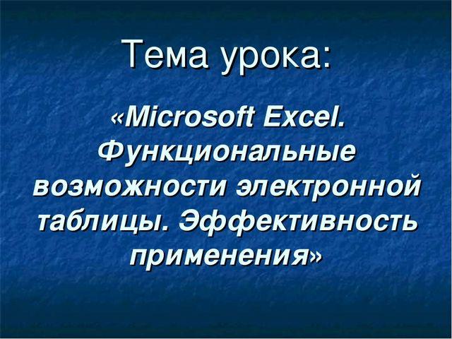 Тема урока: «Microsoft Excel. Функциональные возможности электронной таблицы....