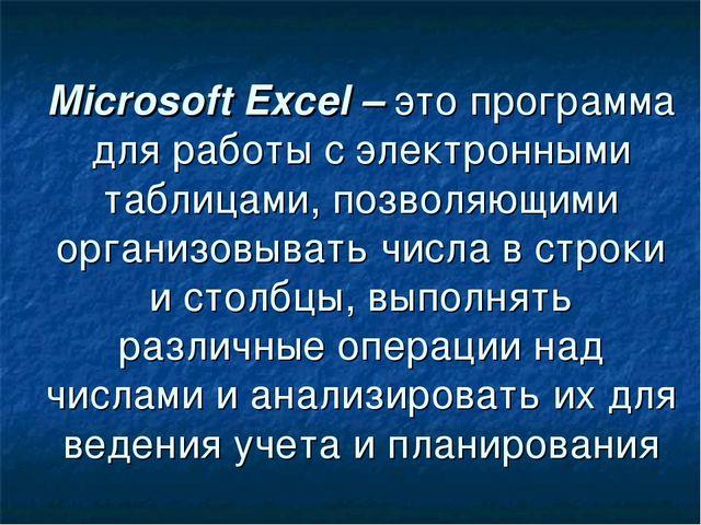 Microsoft Excel – это программа для работы с электронными таблицами, позволяю...