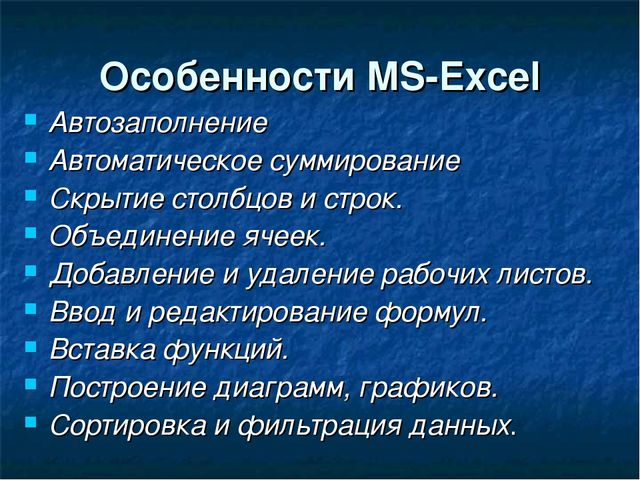 Особенности MS-Excel Автозаполнение Автоматическое суммирование Скрытие столб...