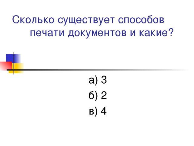 Сколько существует способов печати документов и какие? а) 3 б) 2 в) 4 1 минута