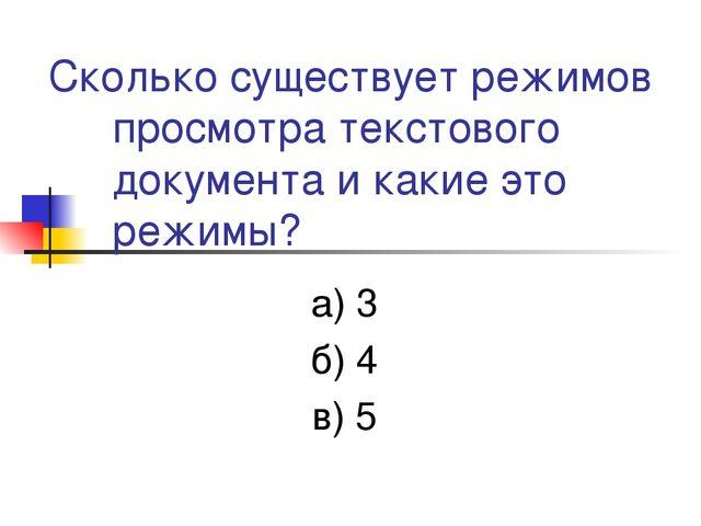 Сколько существует режимов просмотра текстового документа и какие это режимы?...