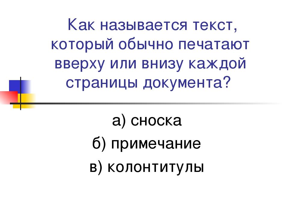 Как называется текст, который обычно печатают вверху или внизу каждой страни...