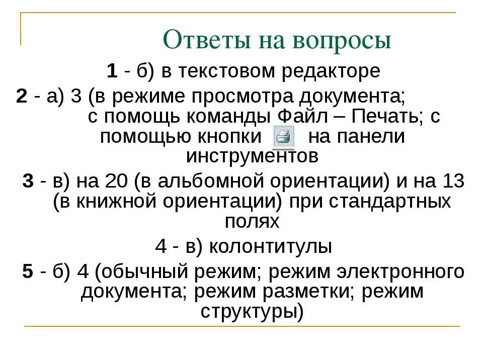 Ответы на вопросы 1 - б) в текстовом редакторе 2 - а) 3 (в режиме просмотра д...