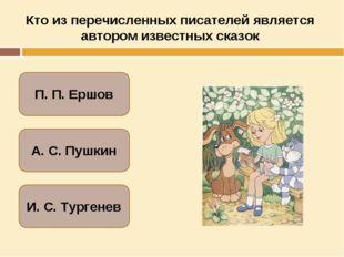 Кто из перечисленных писателей является автором известных сказок А. С. Пушкин