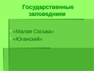 Государственные заповедники «Малая Сосьва» «Юганский»