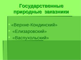 Государственные природные заказники «Верхне-Кондинский» «Елизаровский» «Васпу