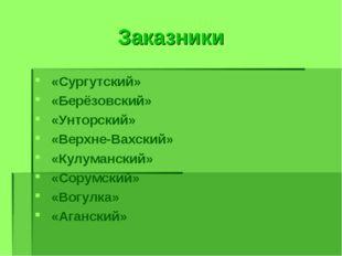 Заказники «Сургутский» «Берёзовский» «Унторский» «Верхне-Вахский» «Кулумански