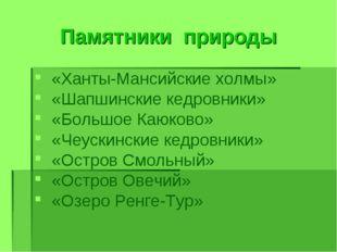 Памятники природы «Ханты-Мансийские холмы» «Шапшинские кедровники» «Большое К