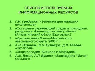 СПИСОК ИСПОЛЬЗУЕМЫХ ИНФОРМАЦИОННЫХ РЕСУРСОВ Г.Н. Гребенюк. «Экология для млад
