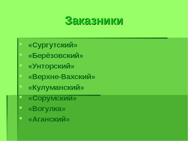 Заказники «Сургутский» «Берёзовский» «Унторский» «Верхне-Вахский» «Кулумански...