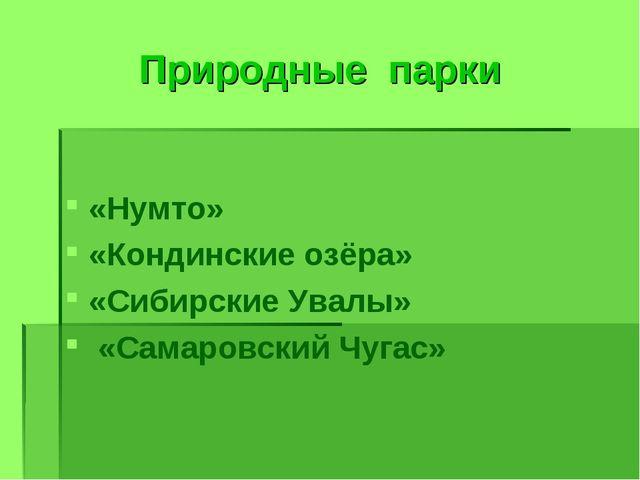 Природные парки «Нумто» «Кондинские озёра» «Сибирские Увалы» «Самаровский Чуг...