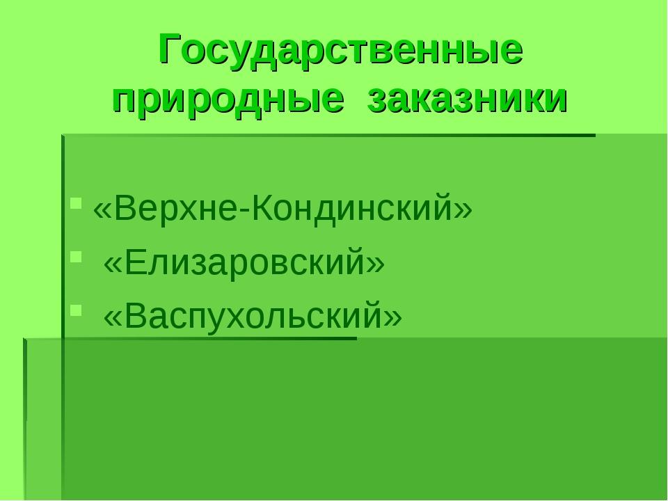 Государственные природные заказники «Верхне-Кондинский» «Елизаровский» «Васпу...