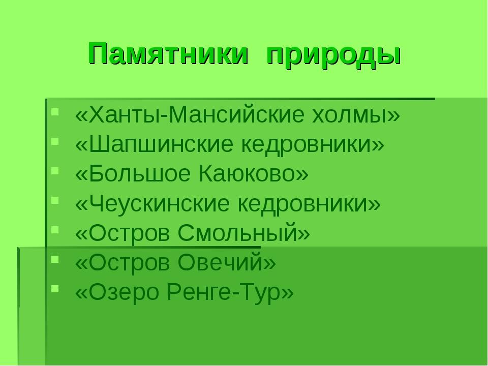 Памятники природы «Ханты-Мансийские холмы» «Шапшинские кедровники» «Большое К...