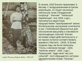 В начале 1918 Есенин переезжает в Москву. С воодушевлением встретив революцию