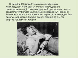 28 декабря 1925 года Есенина нашли мёртвым в ленинградской гостинице «Англет