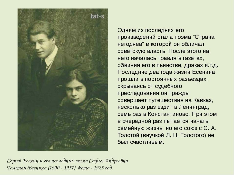 """Одним из последних его произведений стала поэма """"Страна негодяев"""" в которой о..."""