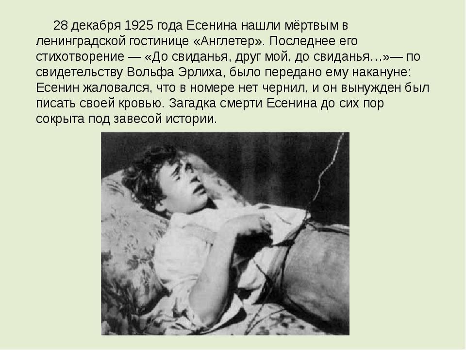 28 декабря 1925 года Есенина нашли мёртвым в ленинградской гостинице «Англет...